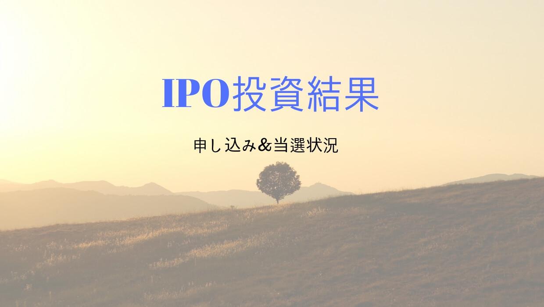 マネージメント ipo コンピューター